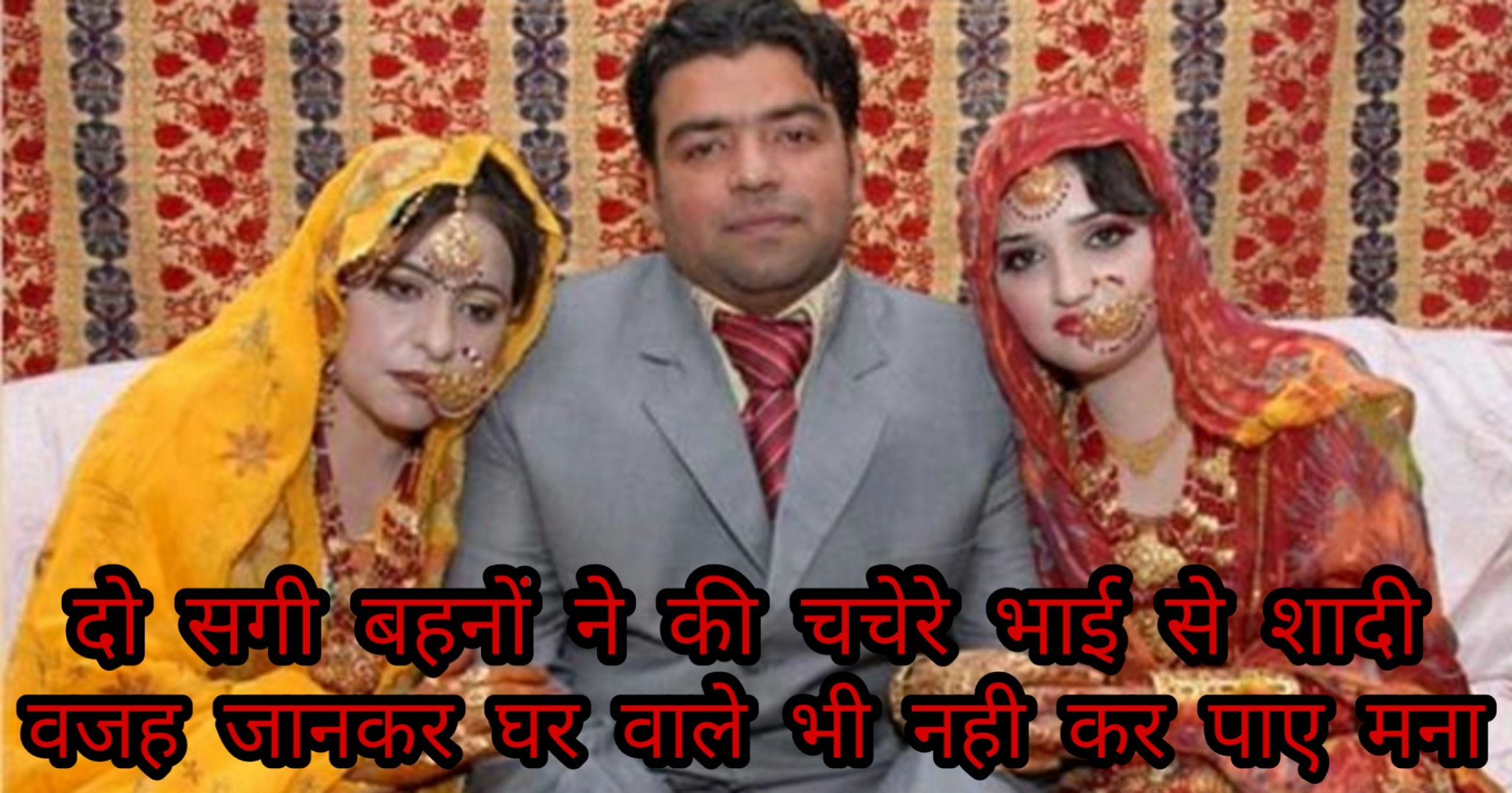 Two Sister marriage with his first cousin